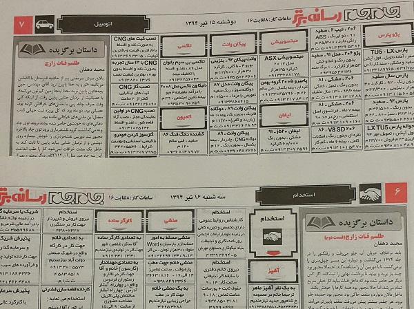 پاورقی طلسم قنات زارچ در رسانه برتر